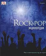 Rock & POP. Энциклопедия