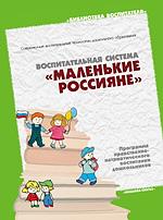 Маленькие россияне. Воспитательная система