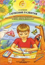 Гармония развития. Интегрированная программа интеллектуального, художественного и творческого развития личности дошкольника