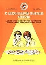 К школьной жизни готов!. Диагностика и критерии готовности дошкольника к школьному обучению