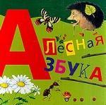 Лесная азбука