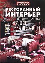 Ресторанный интерьер: идеи и дизайн-2004