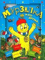 Мурзилка и его друзья… Рассказы, сказки, стихи, кроссворды, комиксы