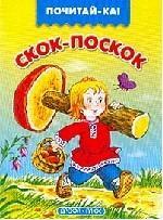 Скок-поскок. Русские народные потешки