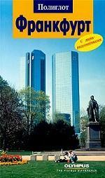 Франкфурт. Путеводитель с мини-разговорником