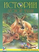 Истории лесной чащи