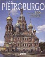 Санкт-Петербург. Спас-на-Крови