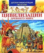 Цивилизации древнего мира. 6-ое издание, обновленное