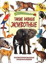 Такие разные животные. Иллюстрированная энциклопедия