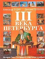 III века Петербурга. История Санкт-Петербурга в картинках и рифмах