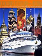 Crociera fluviale della Russia. Альбом