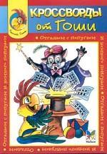 Сборник кроссвордов от Гоши. №8