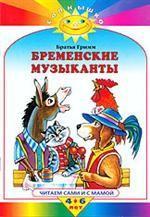 Бременские музыканты: Для детей 4-6 лет (худ. Родин В. )