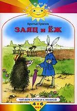 Заяц и еж. Читаем сами и с мамой. 4-6 лет