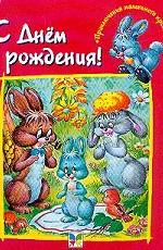 Приключения кролика. С днем рождения