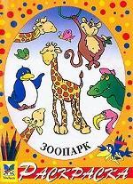 Зоопарк. Раскраска