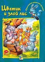 Приключения кролика. Цветик и злой лис