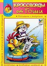 Сборник кроссвордов от Гоши. №15