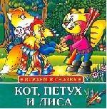 Кот, петух и лиса. Русская народная сказка