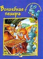 Приключения кролика. Волшебная пещера
