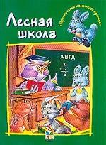 Приключения кролика. Лесная школа