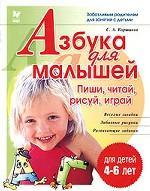 Азбука для малышей. Пиши, читай, рисуй, играй. Для детей 4-6 лет. Заботливым родителям для занятий с детьми