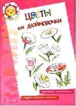 Карапуз. Цветы для дюймовочки,5-9 лет