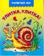 Улитка, улитка!. Русские народные потешки