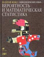 Вероятность и математическая статистика: энциклопедия