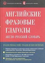 Английские фразовые глаголы. Англо-русский словарь