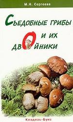 Съедобные грибы и их двойники