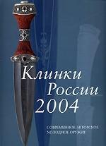 Клинки России-2004. Современное авторское холодное оружие. Каталог выставки 6 апреля - 15 мая 2004 года