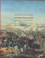 Бородино. Документальная хроника