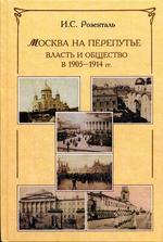 Москва на перепутье: Власть и общество в 1905-1914 гг