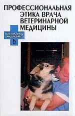 Профессиональная этика врача ветеринарной медицины