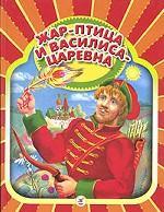 Жар-птица и Василиса-царевна. Русские народные сказки