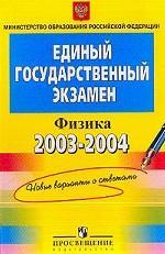 ЕГЭ 2003-2004. Физика. Контрольны е измерительные материалы