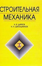Строительная механика: Учебник. 12-е изд. 2014 год