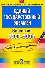 ЕГЭ 2003 - 2004. Биология. Контрольные измерительные материалы