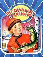 Русские народные сказки. По щучьему велению