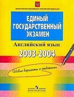 ЕГЭ 2003 - 2004. Английский язык. Контрольные измерительные материалы