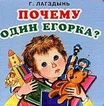Почему один Егорка?