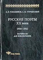 Русские поэты XX века. 1900-1955. Материалы для библиографии