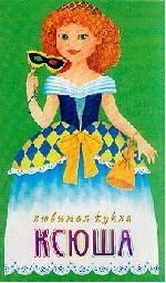 Любимая кукла Ксюша