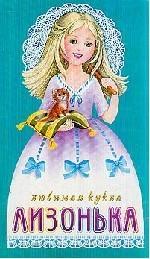 Любимая кукла Лизонька
