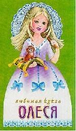Любимая кукла Олеся