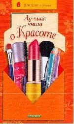 Лучшая книга о красоте