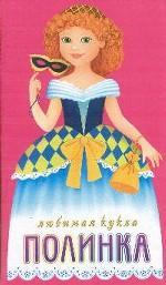 Любимая кукла Полинка