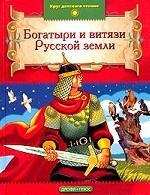 Богатыри и витязи Русской земли
