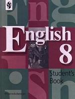 English. 8 class. Student`s Book